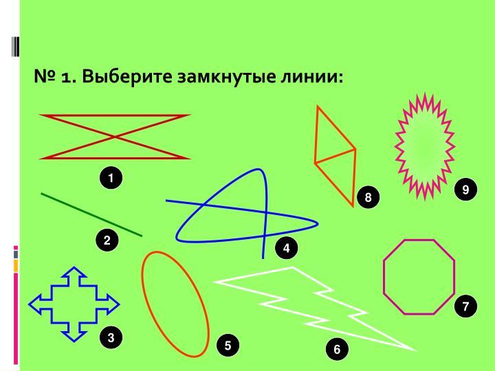№ 1. Выберите замкнутые линии: