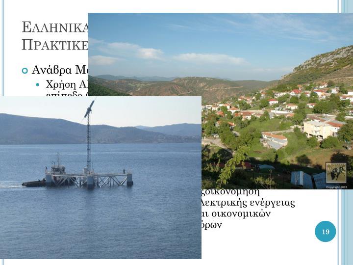 Ελληνικα Παραδειγματα και Καλεσ Πρακτικεσ