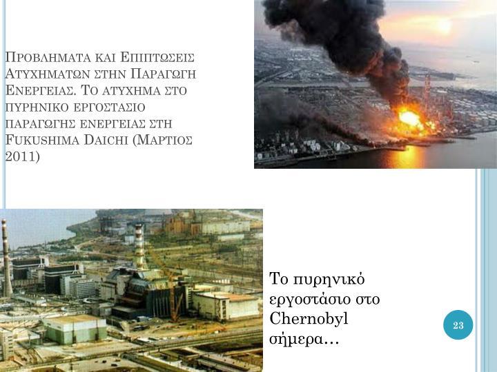 Προβληματα και Επιπτωσεισ Ατυχηματων στην Παραγωγη Ενεργειασ. Το