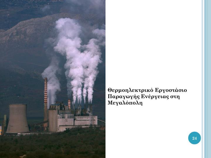 Θερμοηλεκτρικό Εργοστάσιο Παραγωγής Ενέργειας στη Μεγαλόπολη