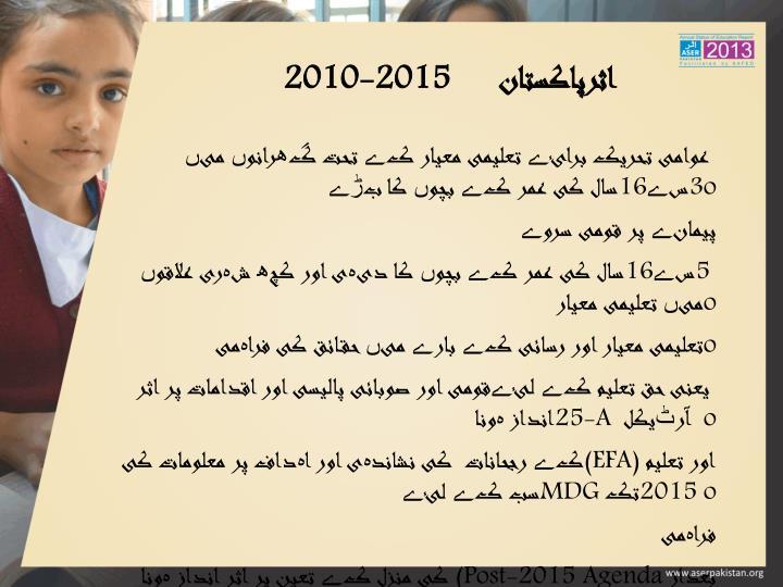اثرپاکستان      2015-2010