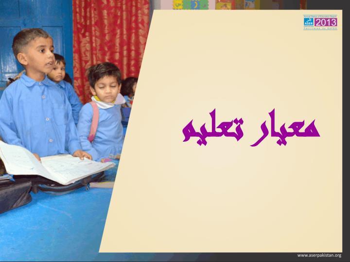 معیار تعلیم
