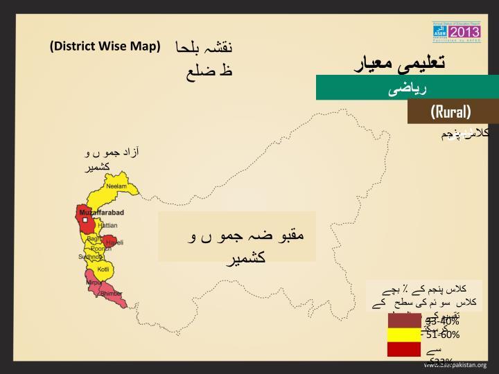 نقشہ بلحا ظ ضلع
