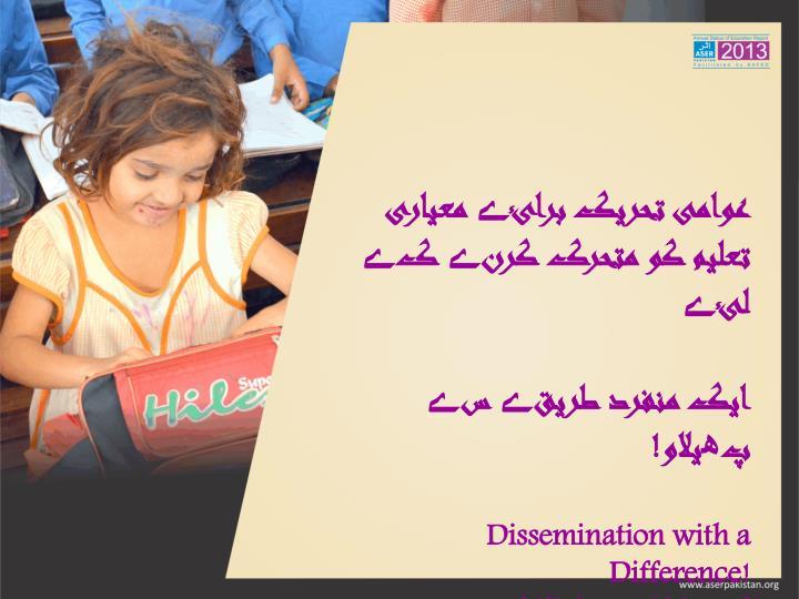 عوامی تحریک برائے معیاری تعلیم کو متحرک کرنے کے لئے