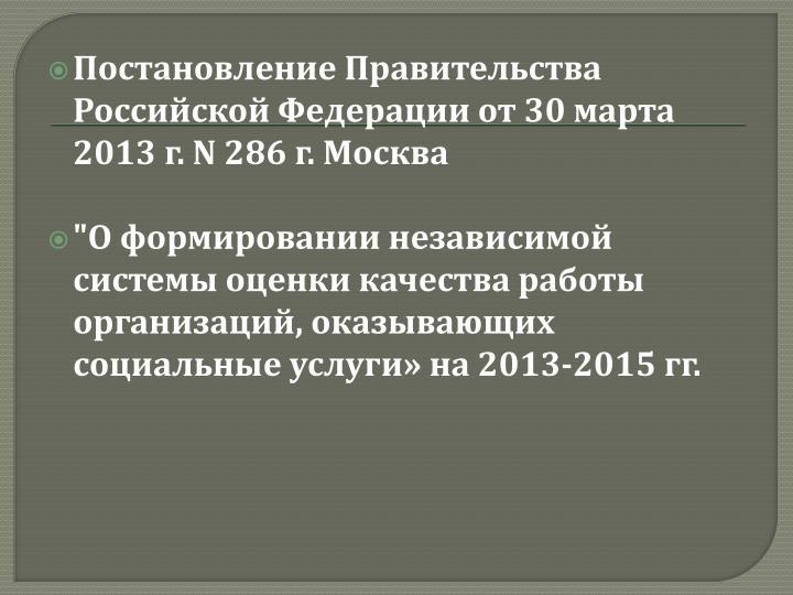 Постановление Правительства Российской Федерации от 30 марта 2013 г. N 286 г. Москва