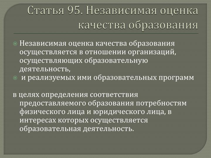 Статья 95. Независимая оценка качества образования