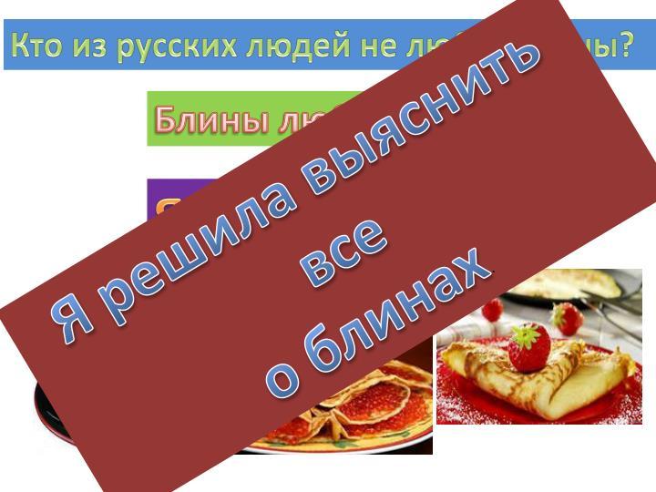 Кто из русских людей не любит блины?