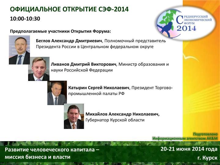 ОФИЦИАЛЬНОЕ ОТКРЫТИЕ СЭФ-2014