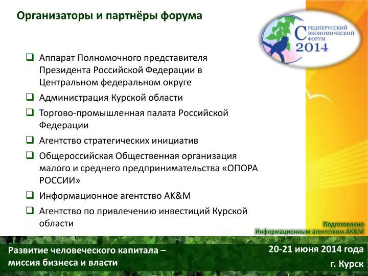 Организаторы и партнёры форума