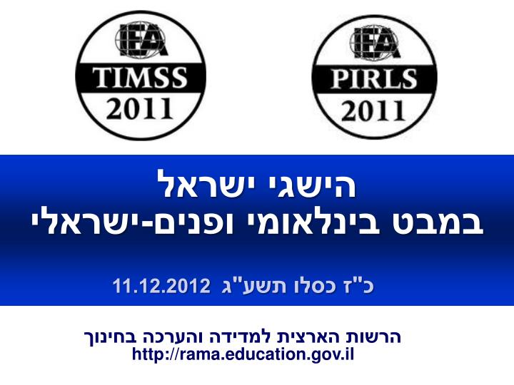11 12 2012 http rama education gov il