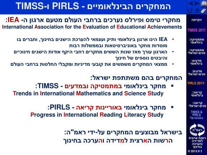 המחקרים הבינלאומיים -