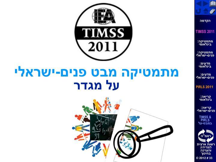 מתמטיקה מבט פנים-ישראלי