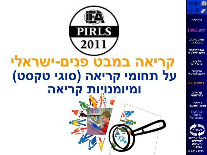 קריאה במבט פנים-ישראלי