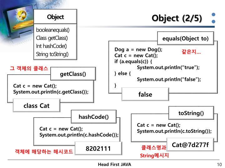Object (2/5)