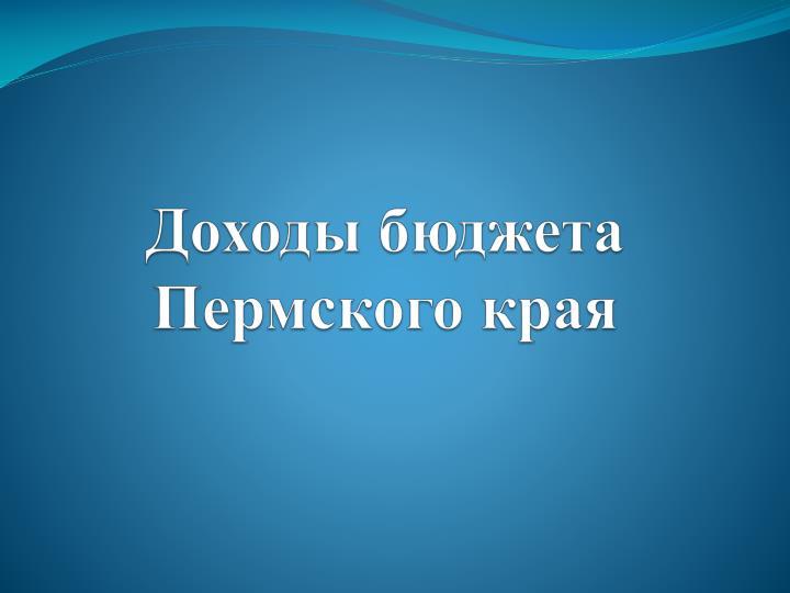 Доходы бюджета Пермского края
