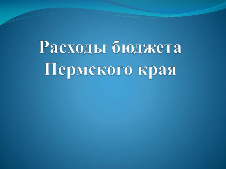 Расходы бюджета Пермского края