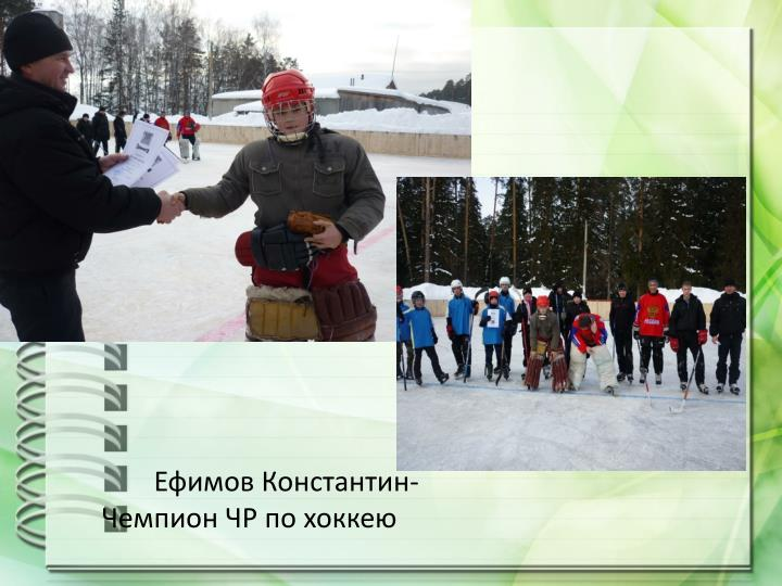 Ефимов Константин-          Чемпион ЧР по хоккею