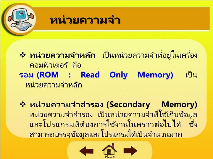 หน่วยความจำ