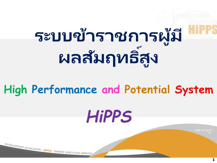High performance and potential system hipps