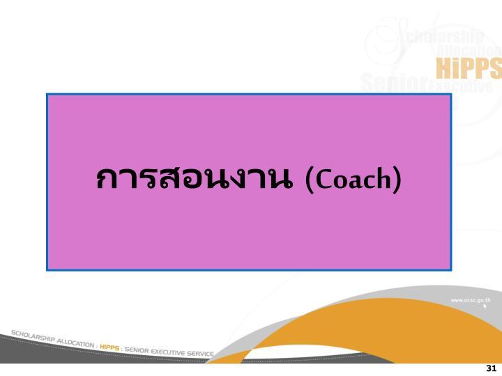การสอนงาน (
