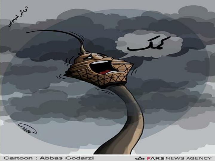 آلودگی شیمیایی