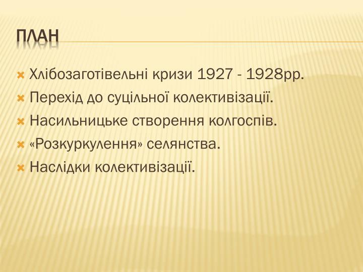 Хлібозаготівельні кризи 1927 - 1928рр.