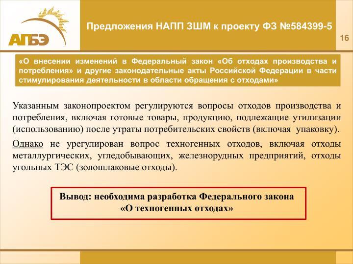 Предложения НАПП ЗШМ к проекту ФЗ №584399-5