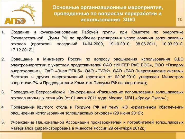 Основные организационные мероприятия, проведенные по вопросам переработки и использования  ЗШО