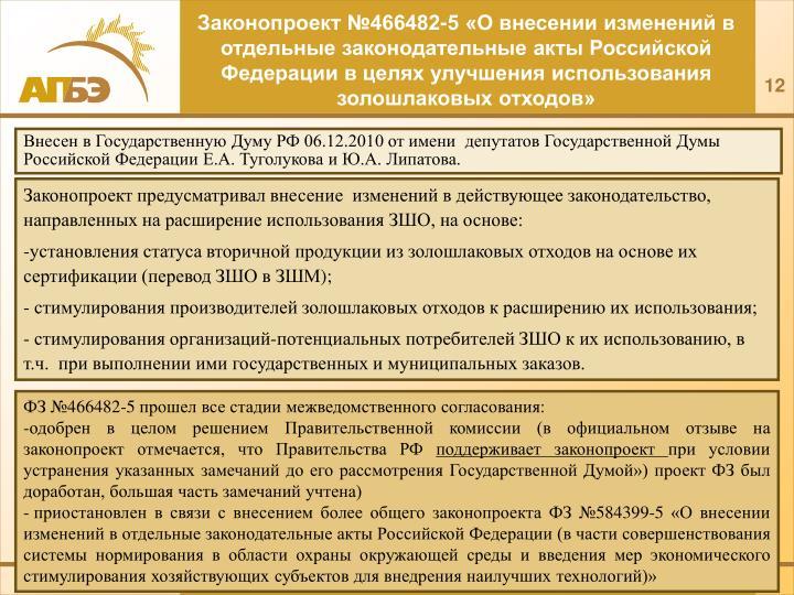 Законопроект №466482-5 «О внесении изменений в отдельные законодательные акты Российской Федерации в целях улучшения использования золошлаковых отходов»