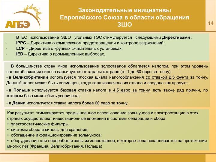 Законодательные инициативы Европейского Союза в области обращения ЗШО