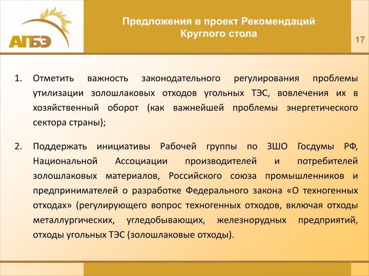 Предложения в проект Рекомендаций