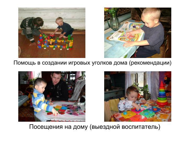 Помощь в создании игровых уголков дома (рекомендации)