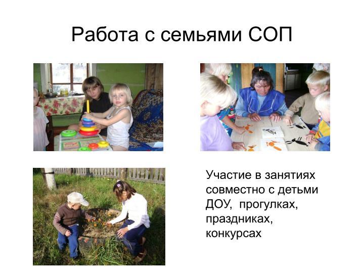 Работа с семьями СОП