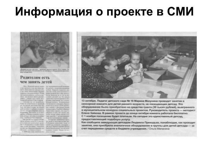 Информация о проекте в СМИ