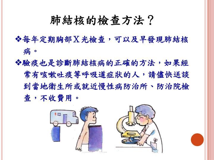 肺結核的檢查方法?