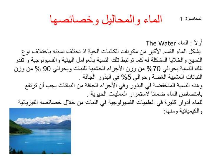 الماء والمحاليل وخصائصها