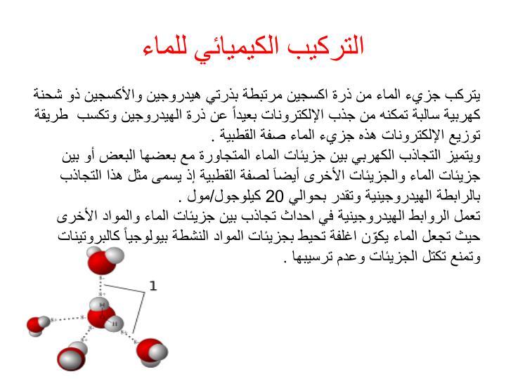 التركيب الكيميائي