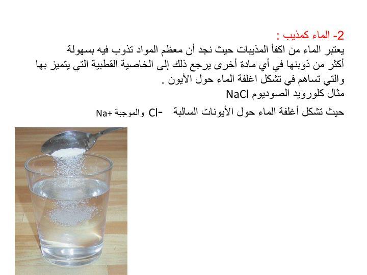 2- الماء كمذيب :
