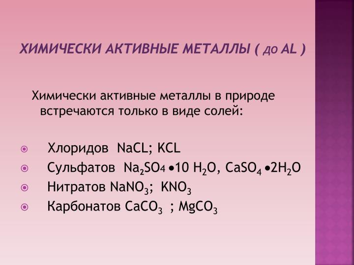 Химически активные металлы