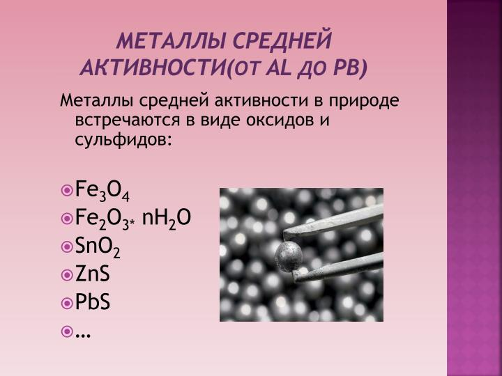 Металлы средней активности(