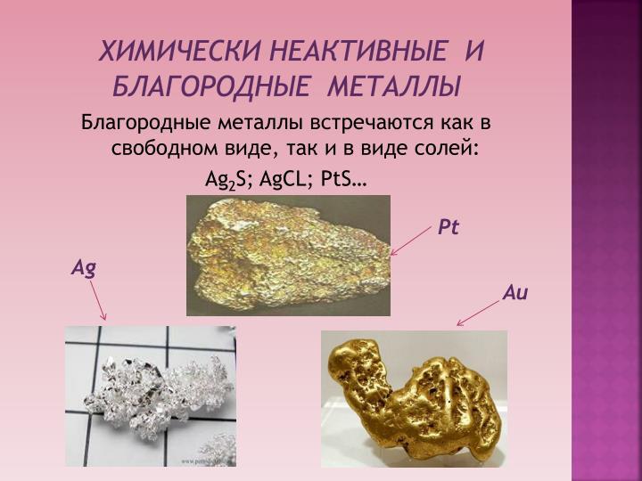 ХИМИЧЕСКИ НЕАКТИВНЫЕ  И БЛАГОРОДНЫЕ  металлы
