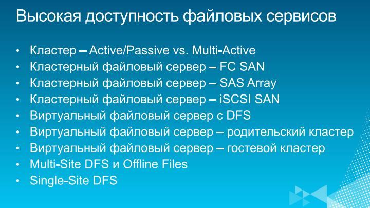 Высокая доступность файловых сервисов