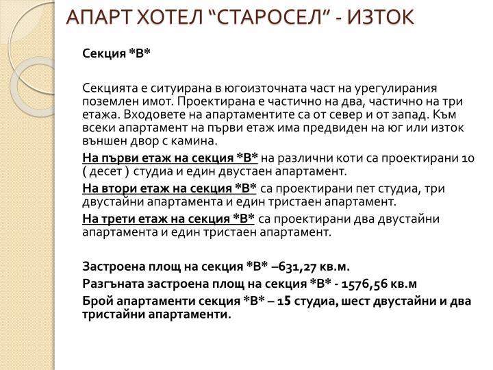 """АПАРТ ХОТЕЛ """"СТАРОСЕЛ"""" - ИЗТОК"""