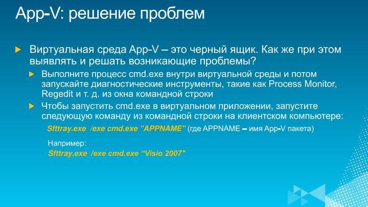 App-V: