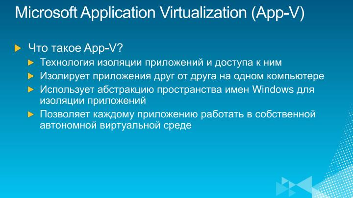 Microsoft Application Virtualization (App-V)