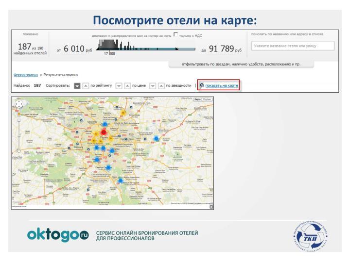Посмотрите отели на карте: