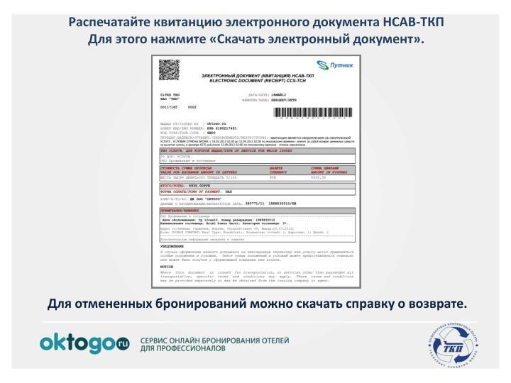 Распечатайте квитанцию электронного документа НСАВ-ТКП