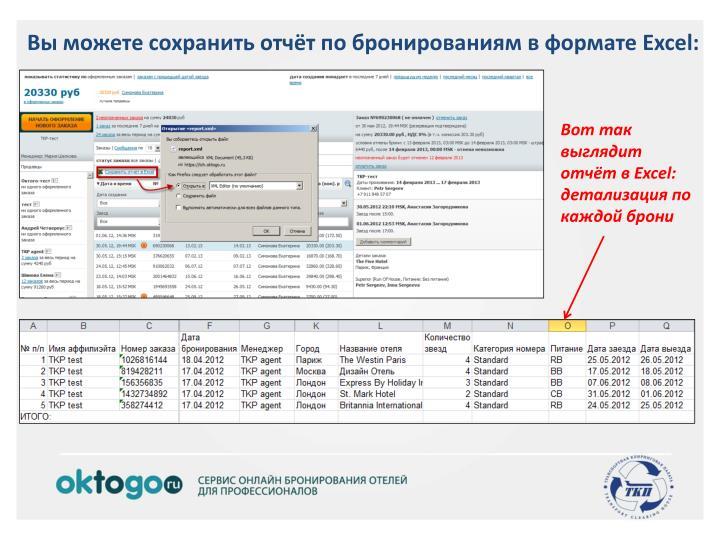 Вы можете сохранить отчёт по бронированиям в формате