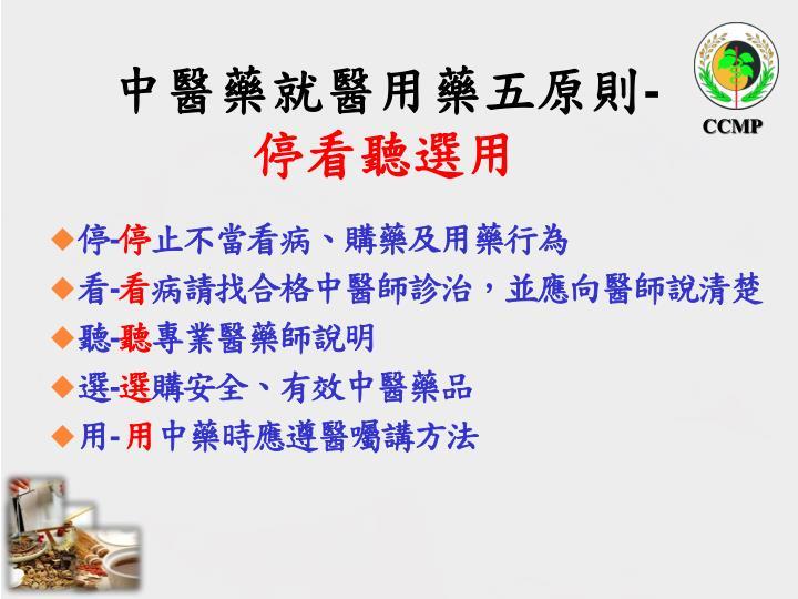 中醫藥就醫用藥五原則
