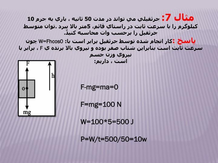 مثال 7: